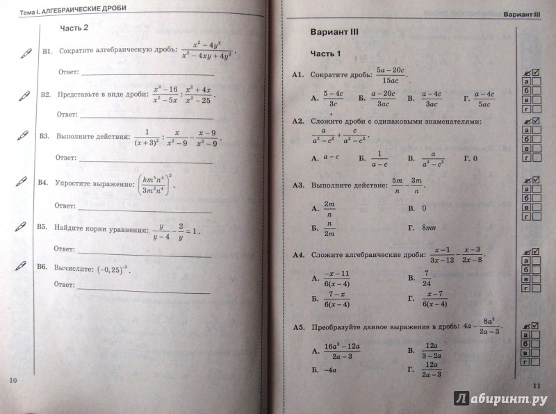Смотреть ответы на тест по математике 8 класс