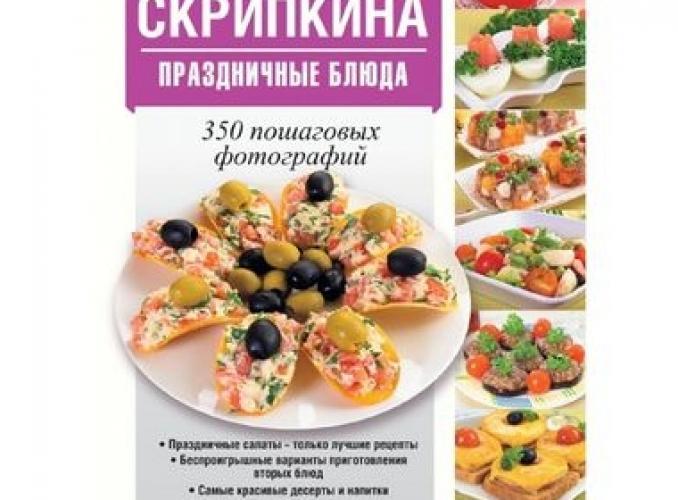 Быстрые рецепты кулинарные рецепты от а до я