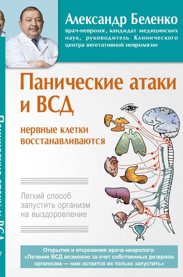 Слабость в теле при ВСД - vsdgidru