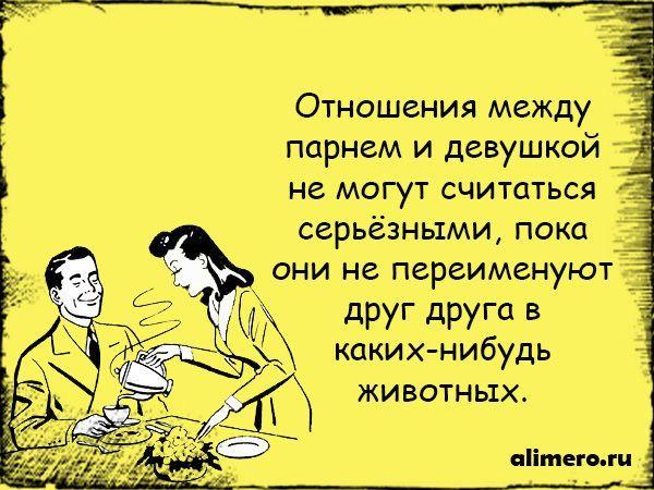 Анекдоты о знакомстве мужчины и женщины