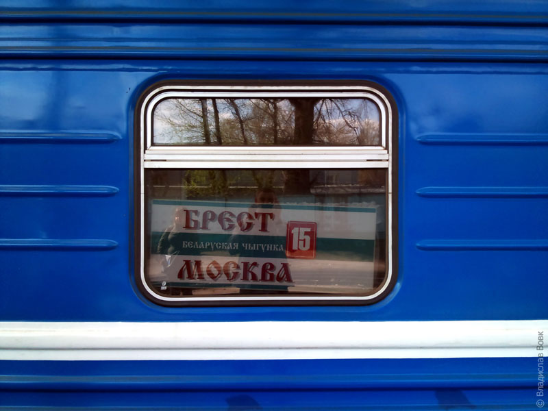 Купить билеты на поезд в бресте