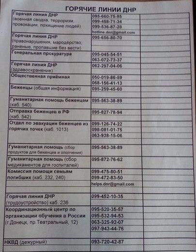 Автобусный рейс Донецк  Воронеж Пассажирские перевозки!