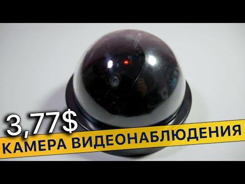 Какую купить камеру видеонаблюдения на алиэкспресс