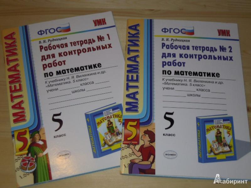 Рабочая тетрадь по математике 6 класс 2 часть фгос ерина ответы