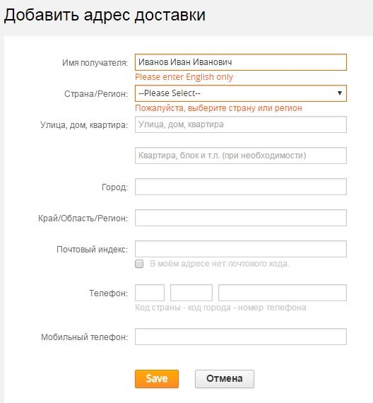 Как написать код страны код города номер телефона для алиэкспресс