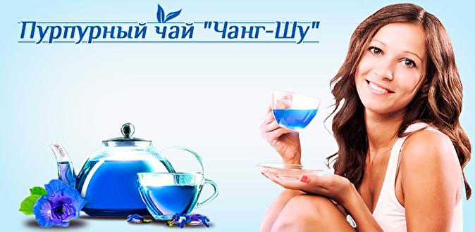 Пурпурный чай чанг шу купить в аптеке в нижнем новгороде цена
