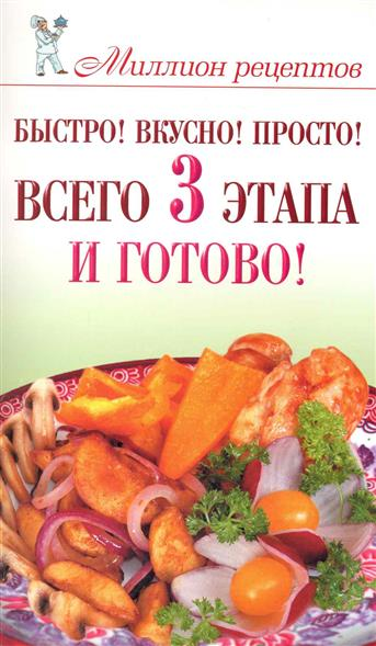 Дома быстро и вкусно рецепт