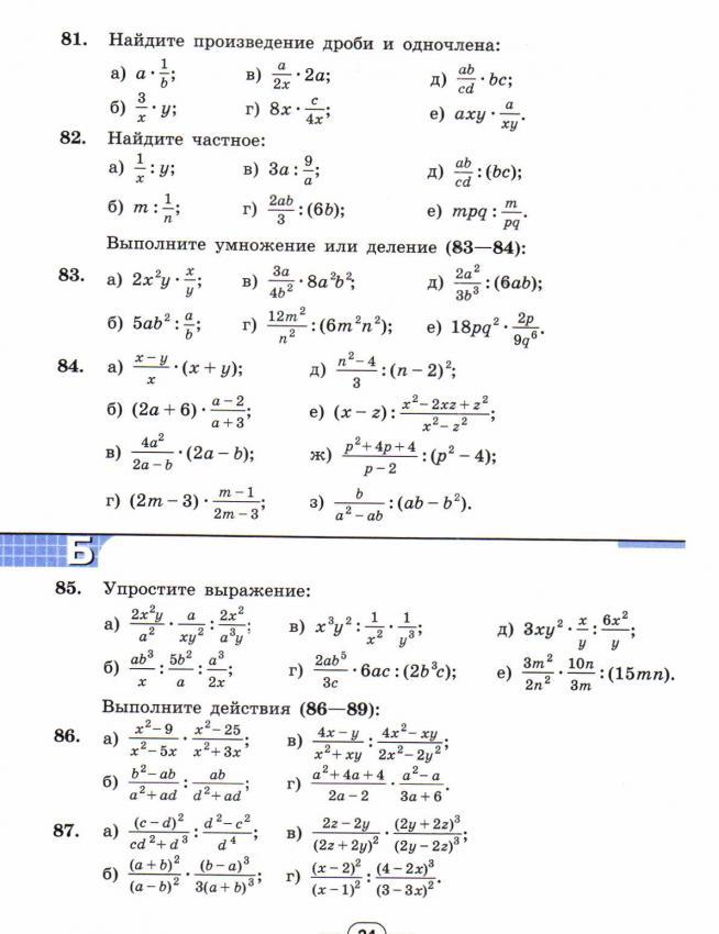 Математика 8 класс ответы дорофеев