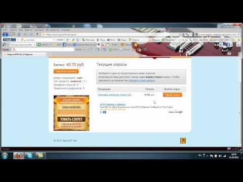 Заработать яндекс деньги на опросах в интернете