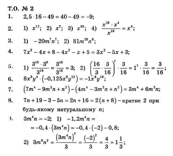 Математика 7 клас мерзляк підручник гдз
