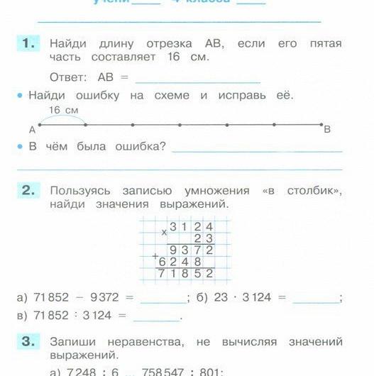 Контрольные работы по математике задачи 8 класс с ответами