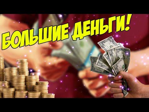Как очень быстро заработать много денег