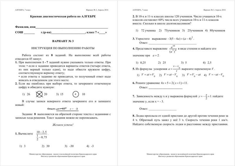Диагностика по математике 8 класс 2015 ответы