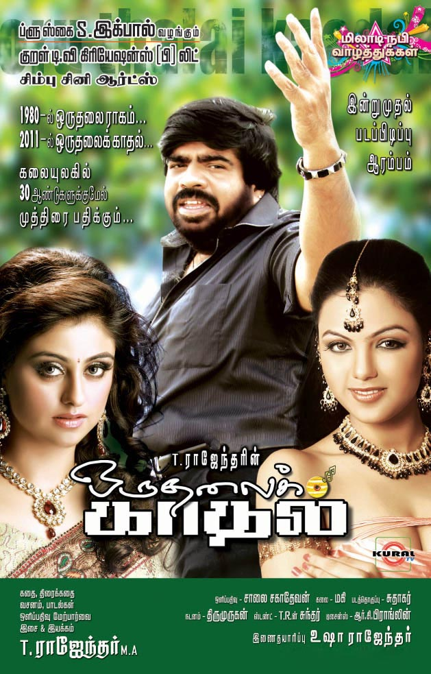 Movies Directed by T Rajendar: Best to Worst - Ranker