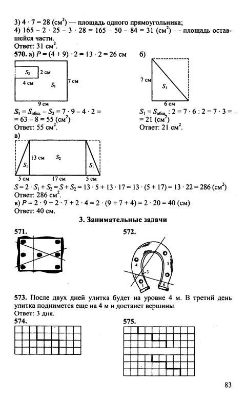 Гдз по математике 7 класс никольский 2015