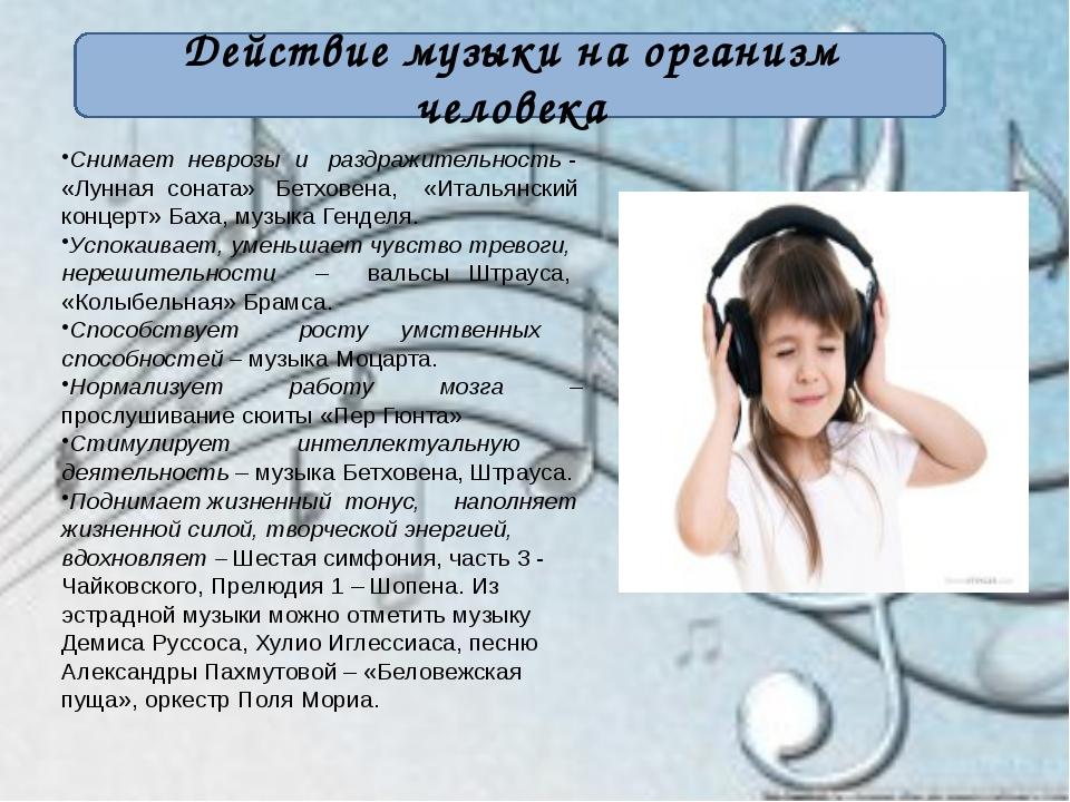 Влияние музыки на депрессию