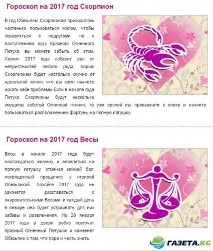 Любовный гороскоп для скорпио  женщи    сегодня