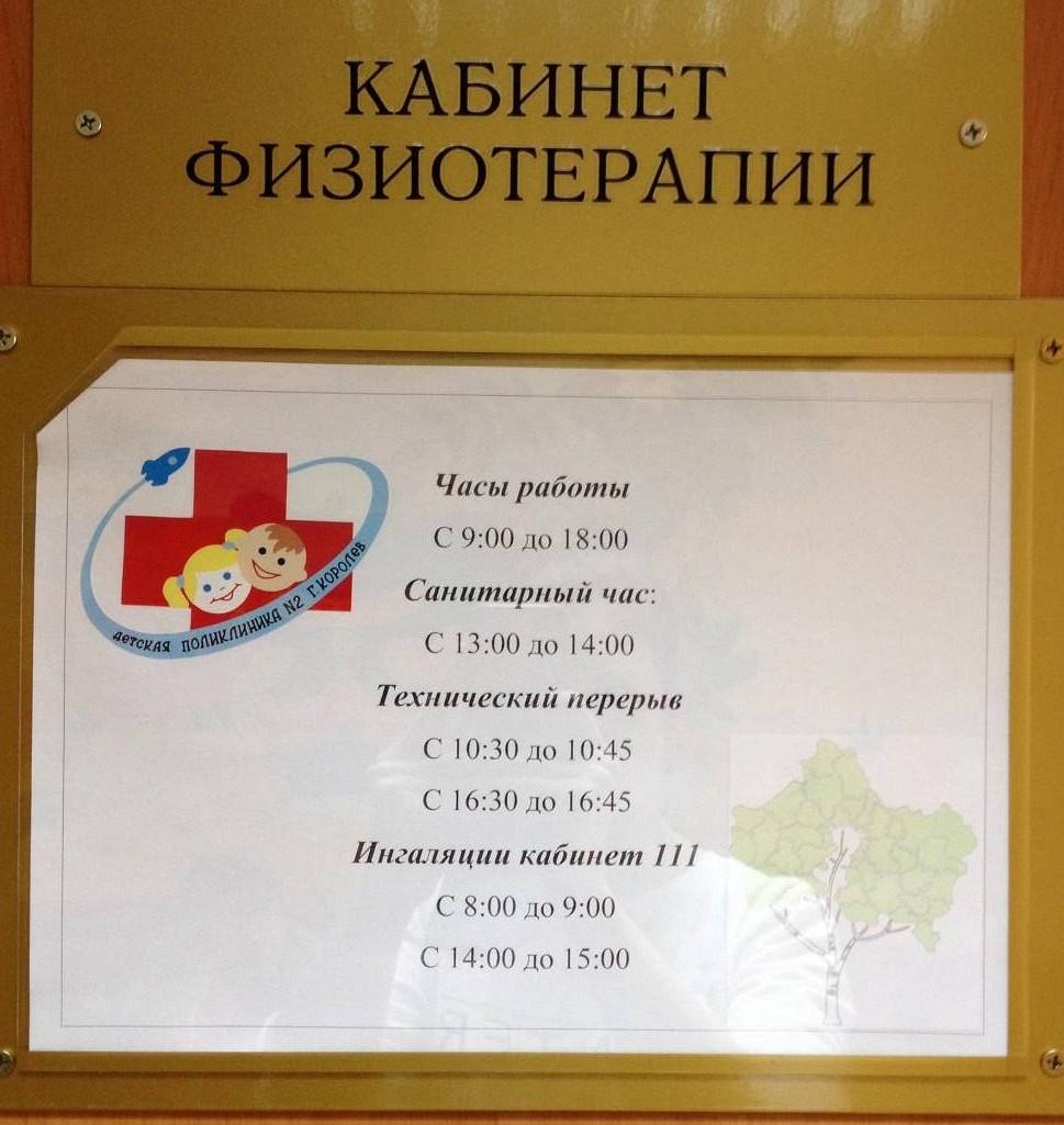 дополнительная платная услуга в детском саду для логопеда