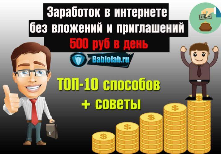 Как в интернете заработать денег новичку без вложений и приглашений украина