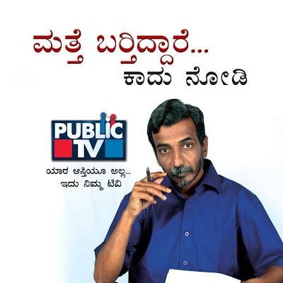 Live Kannada TV channels: Watch Udaya Music Live