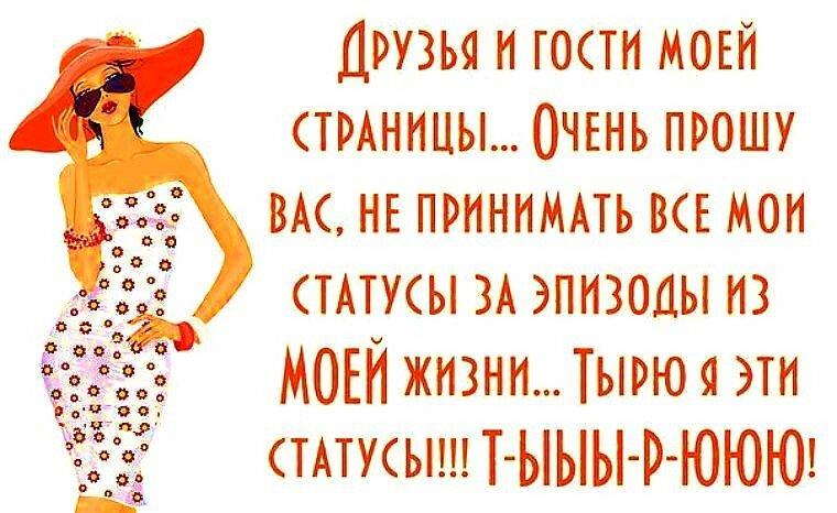 Смешные статусы для Одноклассников - Смешные статусы