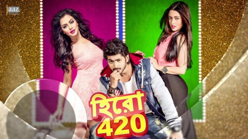 Download 3g song Hero 420 bengali movie song 2016