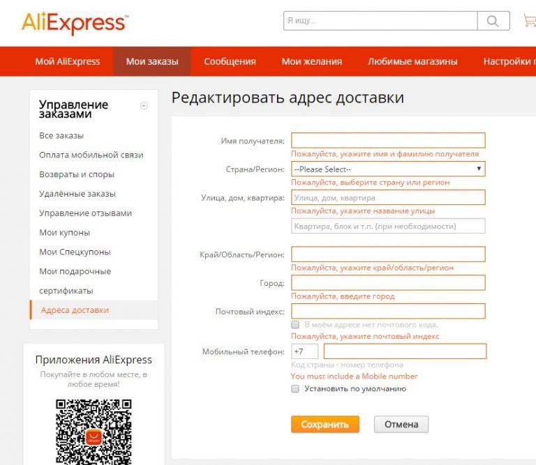 Как поменять адрес доставки на алиэкспресс на телефоне