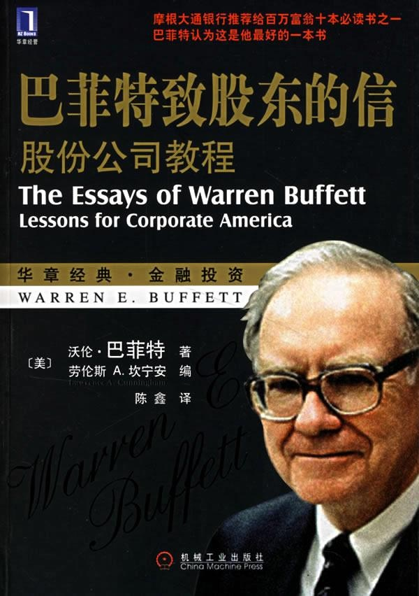 The Essays Of Warren Buffett - Lessons For Corporate