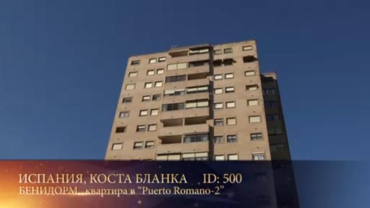 Испания квартиры от банков