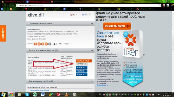 XLIVEDLL скачать - download-dllru