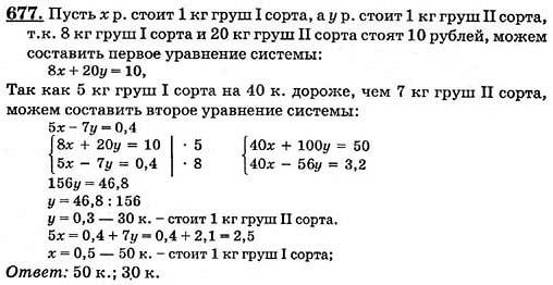 Задания для 7 класса по математике с решением и ответами
