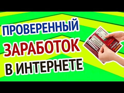Как заработать деньги в интернете на играх в украине