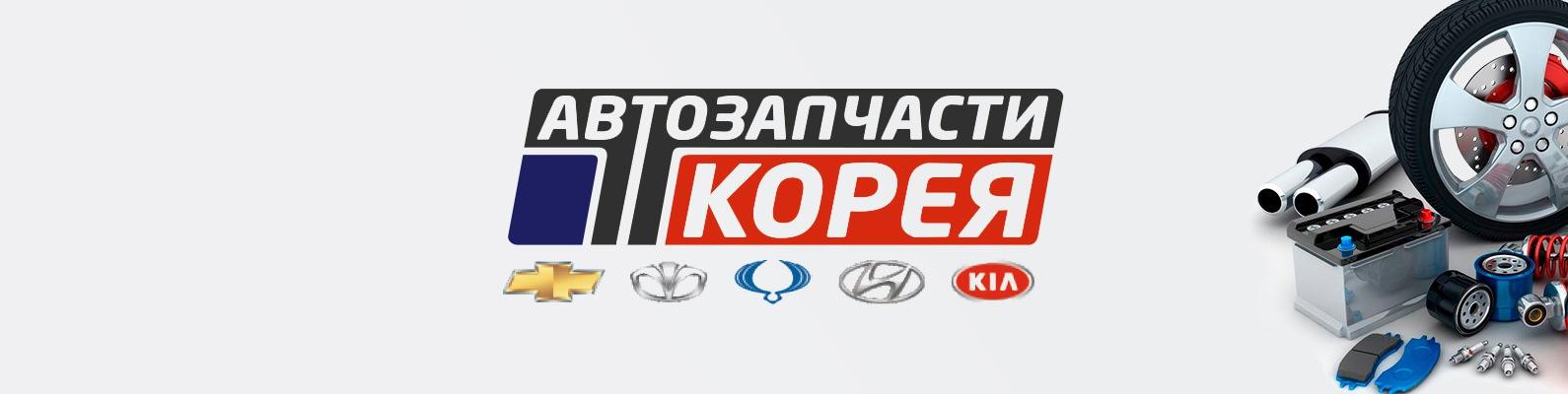 Запчасти на корейские автомобили