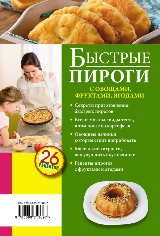 Рецепт пирогов быстрое приготовление