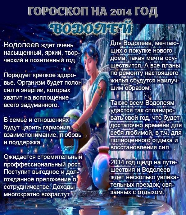 Любовный гороскоп женщины ов  и мужчины водолея