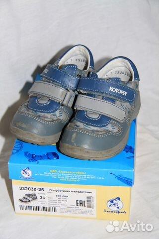 Сахком объявления купить детскую обувь объявления
