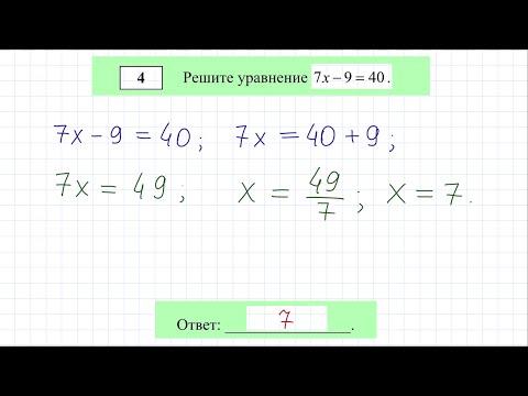 Математика 7 класс подготовка к огэ 2015 с ответами