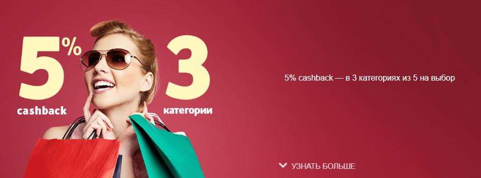 Кэшбэк в русском стандарте отзывы