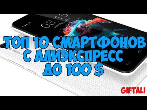 Самые дешевые телефоны с алиэкспресс