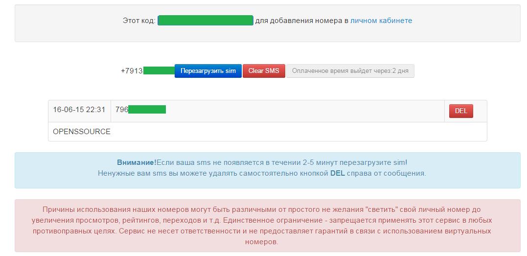 Сервисы виртуальных номеров для приема смс