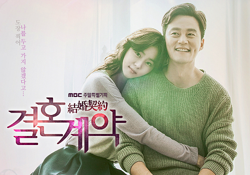 Marriage not dating songs eng sub