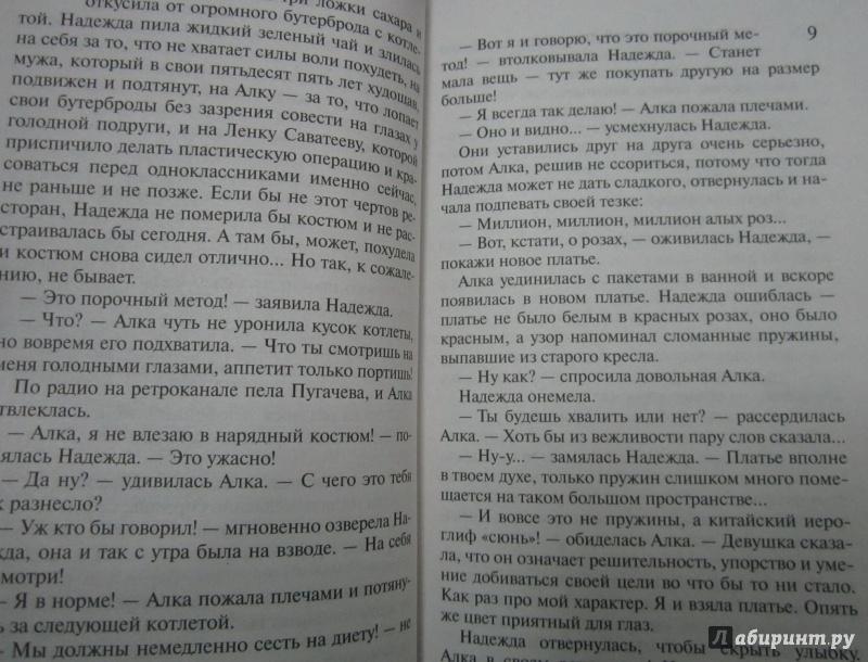 Александрова диета против пистолета читать онлайн