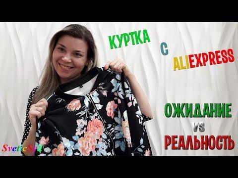 Алиэкспресс одежда большого размера отзывы