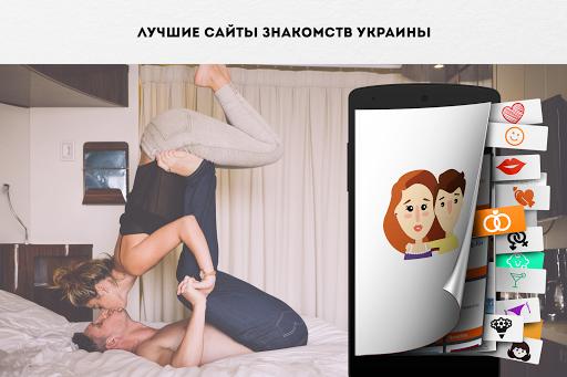 Знакомства в украине самый лучший сайт