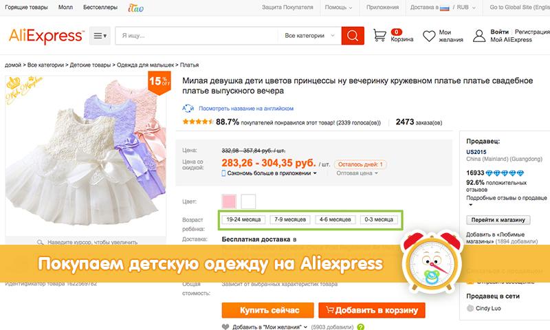 Купить одежду на алиэкспресс официальный сайт