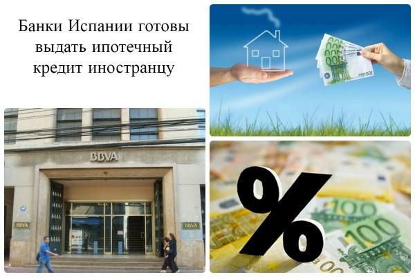 Недвижимость испании залог банка