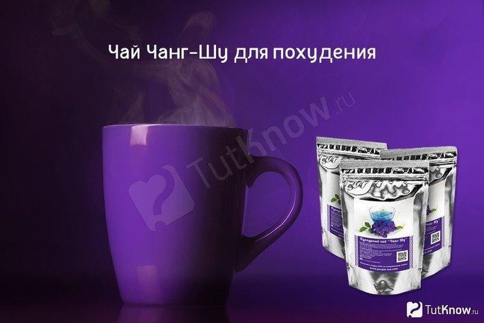 Китайский пурпурный чай чанг шу в алматы