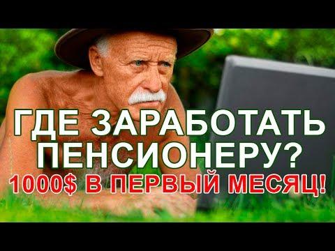 Как заработать деньги в интернете пенсионерам
