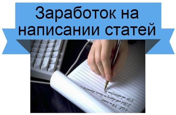 Заработай в интернете на написании статей