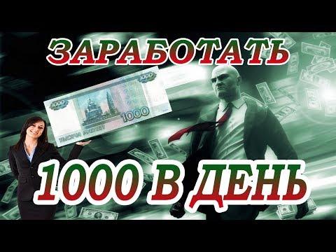 Как заработать в интернете от 1000 рублей в день